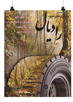 فصلنامه رادیال 3