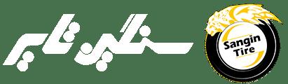 سنگین تایر - لاستیک لیفتراک